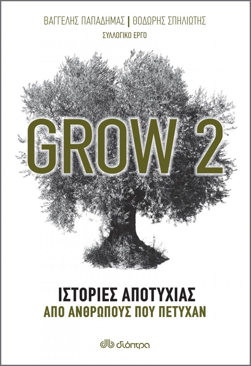 Grow 2: Ιστορίες αποτυχίας από ανθρώπους που πέτυχαν