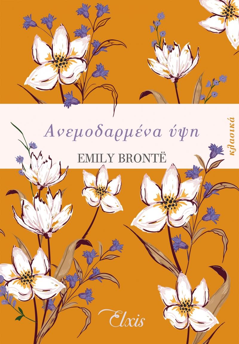 Ανεμοδαρμένα ύψη, , Brontë, Emily, 1818-1848, Elxis, 2021
