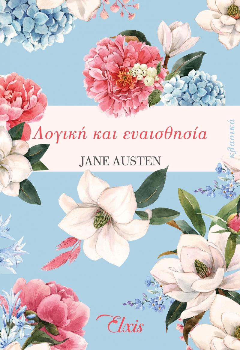 Λογική και ευαισθησία, , Austen, Jane, 1775-1817, Elxis, 2021