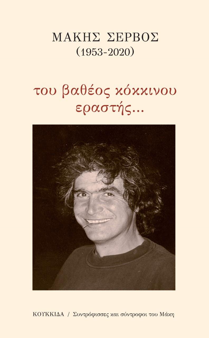 Μάκης Σέρβος (1953-2020): Του βαθέος κόκκινου εραστής…