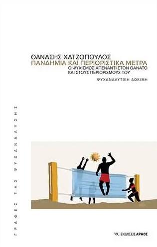 Πανδημία και περιοριστικά μέτρα, Ο ψυχισμός απέναντι στον θάνατο και στους περιορισμούς του. Ψυχαναλυτική δοκιμή, Χατζόπουλος, Θανάσης, 1961-, Αρμός, 2021