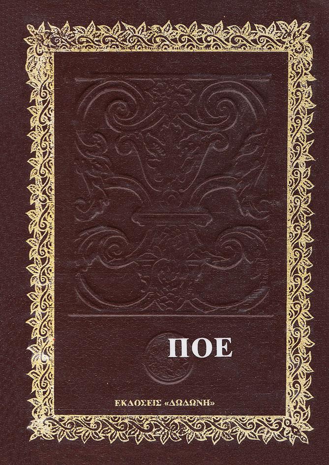 Ιστορίες μυστηρίου και φαντασίας, , Poe, Edgar Allan, 1809-1849, Δωδώνη, 1977