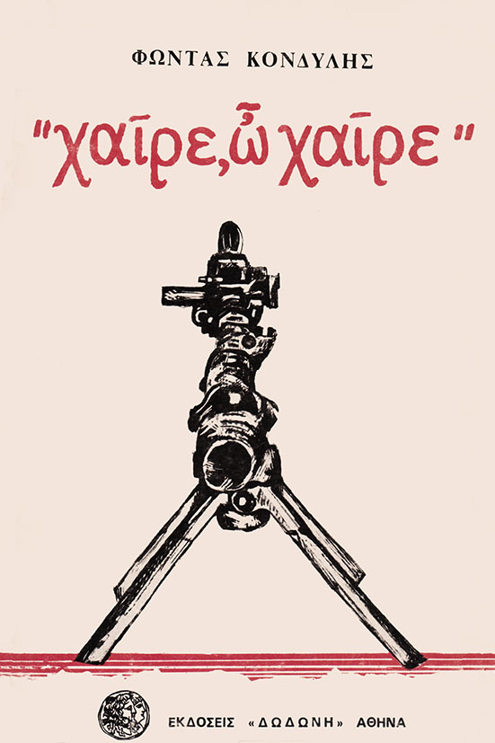 Χαίρε, ω χαίρε, , Κονδύλης, Φώντας, Δωδώνη, 1972