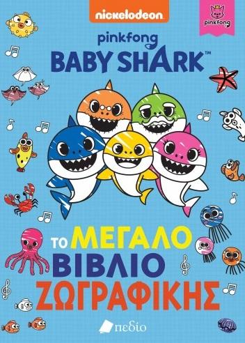 Baby Shark: Το μεγάλο βιβλίο ζωγραφικής, , , Πεδίο, 2021