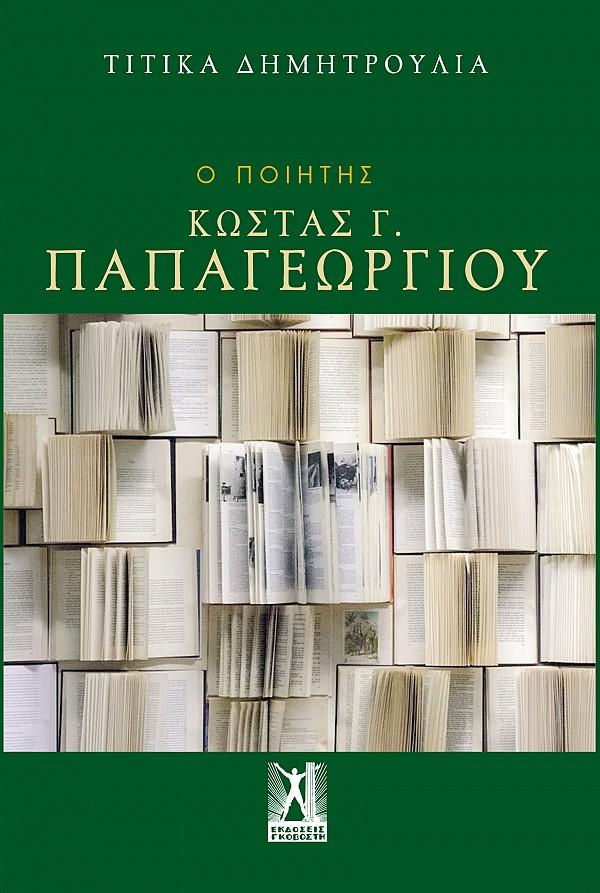 Ο ποιητής Κ. Γ. Παπαγεωργίου, , Δημητρούλια, Τιτίκα, Εκδόσεις Γκοβόστη, 2021