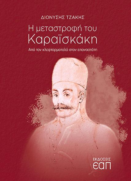 Η μεταστροφή του Καραϊσκάκη, Από τον κλεφταρματολό στον επαναστάτη, Τζάκης, Διονύσης, Εκδόσεις Ελληνικού Ανοικτού Πανεπιστημίου, 2021