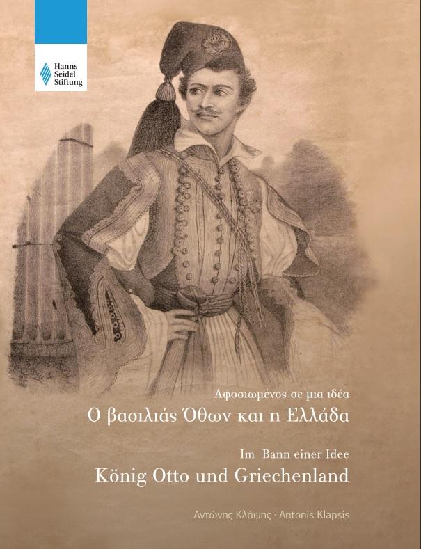 Ο βασιλιάς Όθων και η Ελλάδα: Αφοσιωμένος σε μια ιδέα, , Κλάψης, Αντώνης, Εκδόσεις Πατάκη, 2021