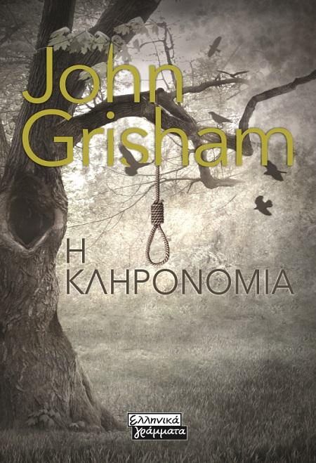 Η κληρονομιά, , Grisham, John, Ελληνικά Γράμματα, 2021