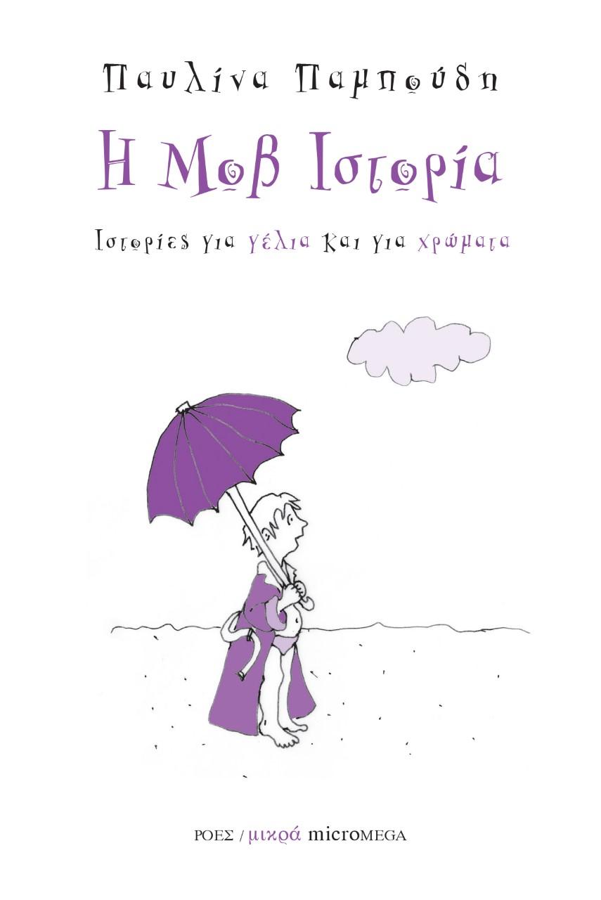 Η μοβ ιστορία, Ιστορίες για γέλια και για χρώματα, Παμπούδη, Παυλίνα, Ροές, 2021