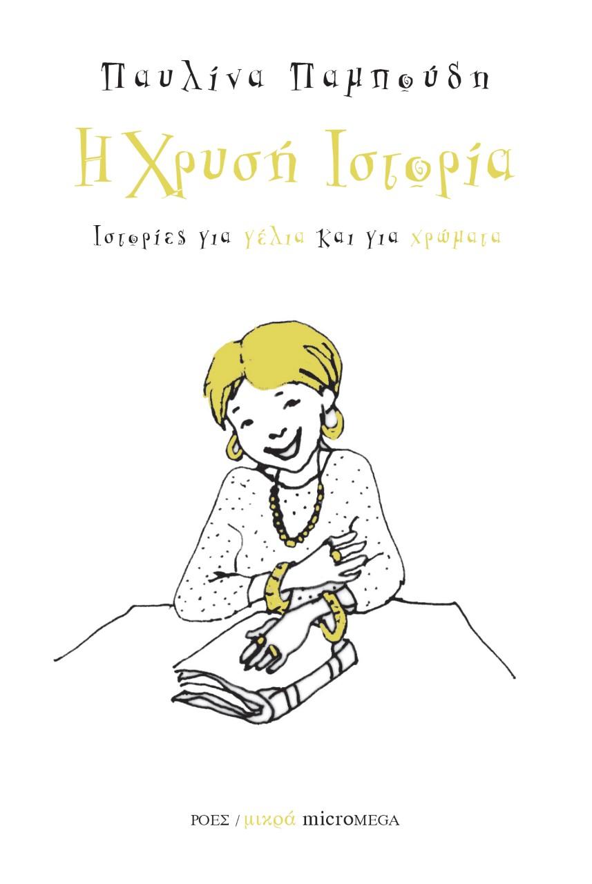 Η χρυσή ιστορία, Ιστορίες για γέλια και για χρώματα, Παμπούδη, Παυλίνα, Ροές, 2021