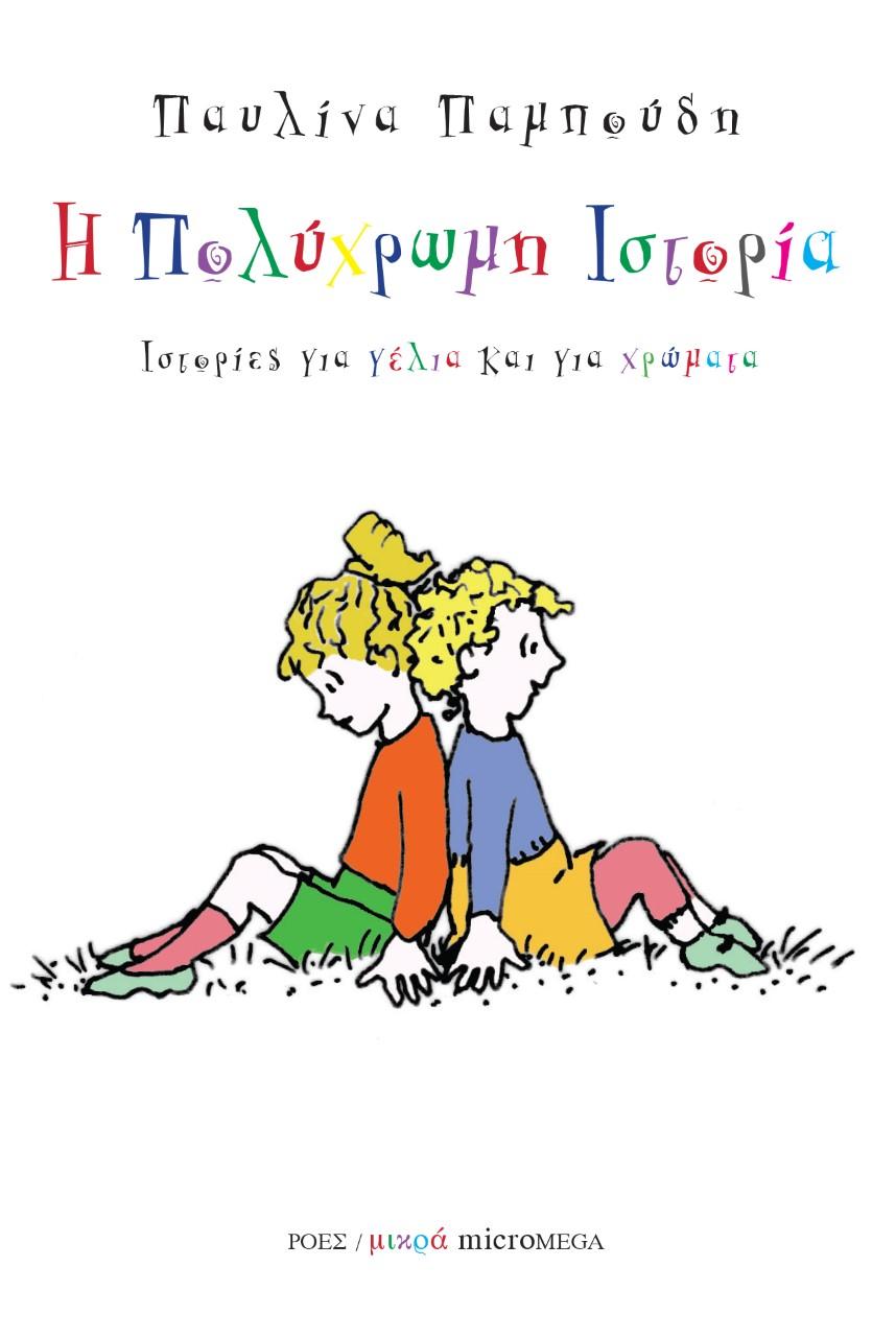 Η πολύχρωμη ιστορία, Ιστορίες για γέλια και για χρώματα, Παμπούδη, Παυλίνα, Ροές, 2021