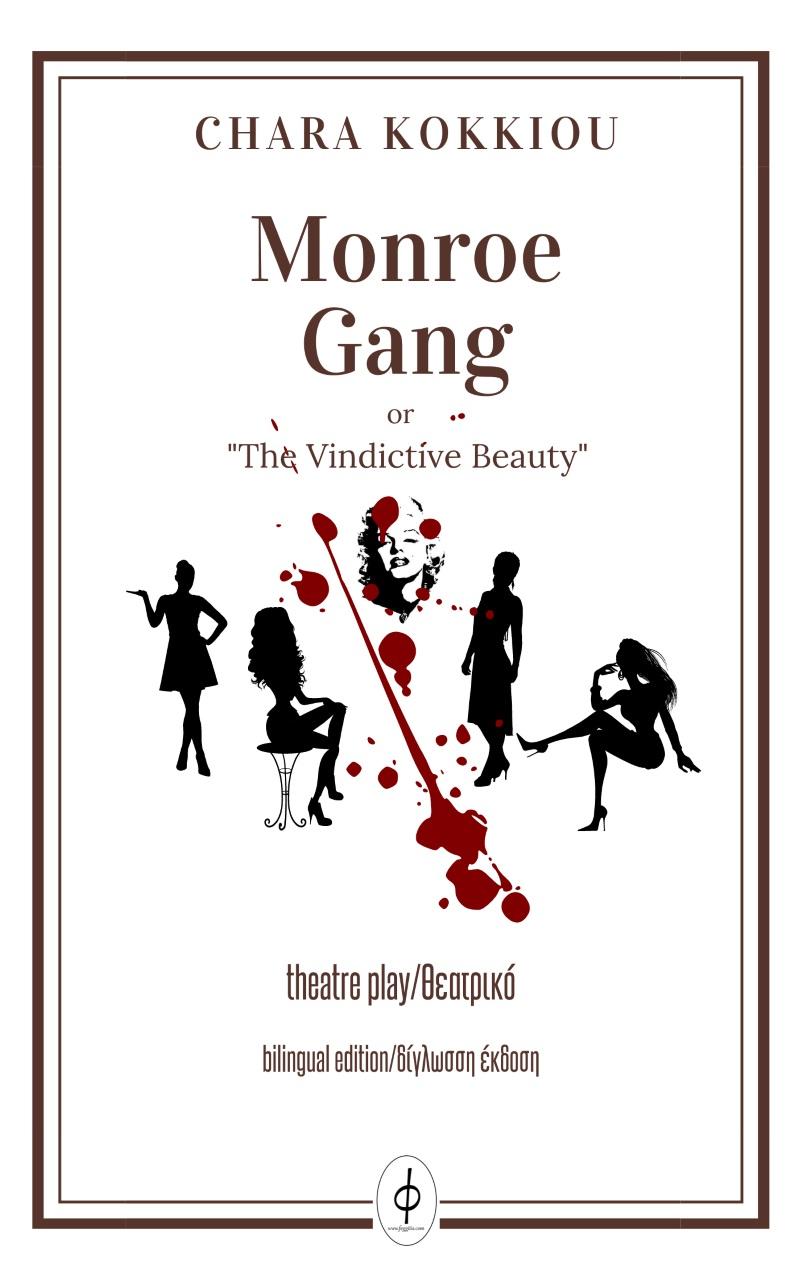 Monroe gang, The vindictive beauty, Κόκκιου, Χαρά, Φεγγίτης, 2021