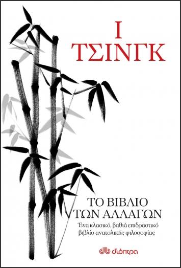 Ι Τσινγκ. Το βιβλίο των αλλαγών, Ένα κλασικό, βαθιά επιδραστικό βιβλίο ανατολικής φιλοσοφίας, Walker, Brian Browne, Διόπτρα, 2021