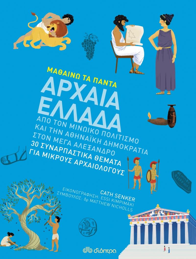 Μαθαίνω τα πάντα: Αρχαία Ελλάδα