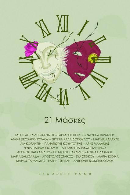 21 μάσκες