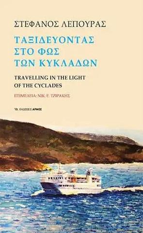 Ταξιδεύοντας στο φως των Κυκλάδων