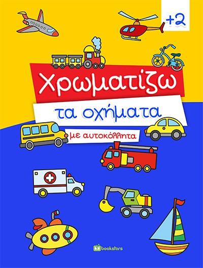 Χρωματίζω τα οχήματα με αυτοκόλλητα, , , Bookstars - Γιωγγαράς, 2021