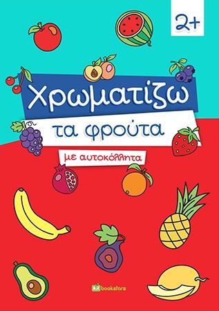 Χρωματίζω τα φρούτα με αυτοκόλλητα, , , Bookstars - Γιωγγαράς, 2021