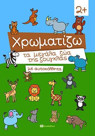 Χρωματίζω τα μεγάλα ζώα της ζούγκλας με αυτοκόλλητα, , , Bookstars - Γιωγγαράς, 2021