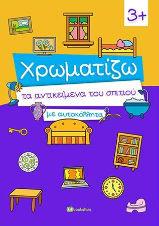 Χρωματίζω τα αντικείμενα του σπιτιού με αυτοκόλλητα, , , Bookstars - Γιωγγαράς, 2021