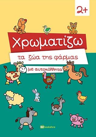 Χρωματίζω τα ζώα της φάρμας με αυτοκόλλητα, , , Bookstars - Γιωγγαράς, 2021
