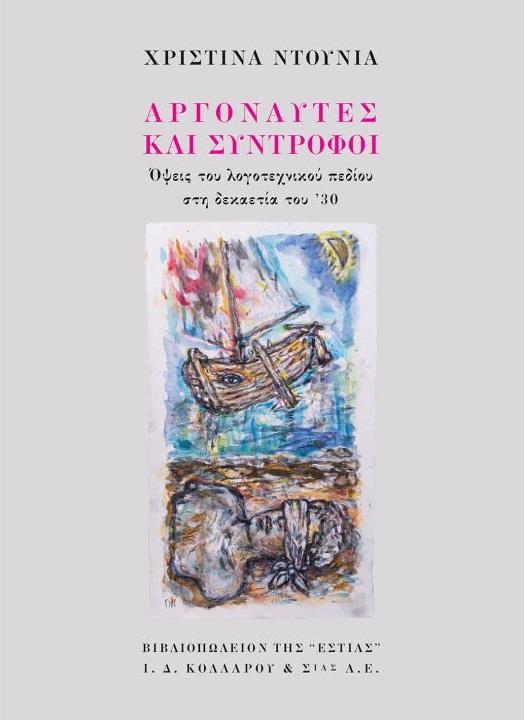 Αργοναύτες και σύντροφοι, Όψεις του λογοτεχνικού πεδίου στη δεκαετία του '30, Ντουνιά, Χριστίνα, Βιβλιοπωλείον της Εστίας, 2021