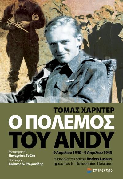 Ο πόλεμος του Andy, 9 Απριλίου 1940 - 9 Απριλίου 1945. Η ιστορία του Δανού Anders Lassen, ήρωα του Β' Παγκοσμίου Πολέμου, Harder, Thomas, Επίκεντρο, 2020
