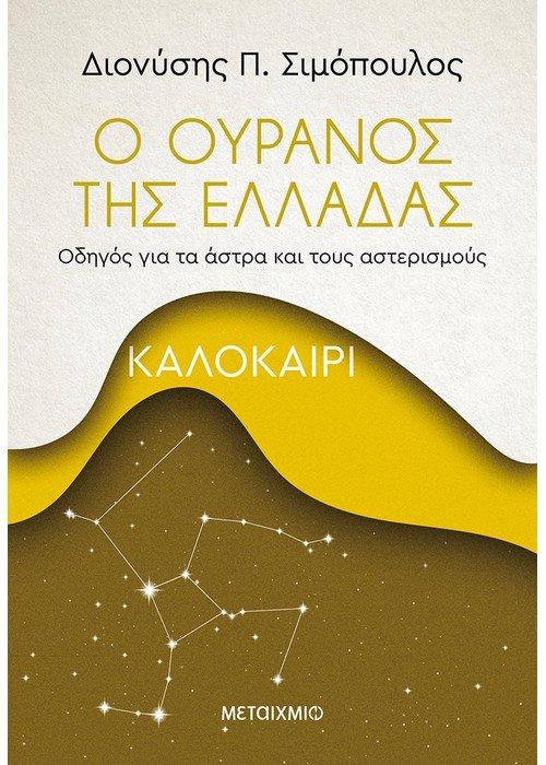 Ο ουρανός της Ελλάδας: Καλοκαίρι