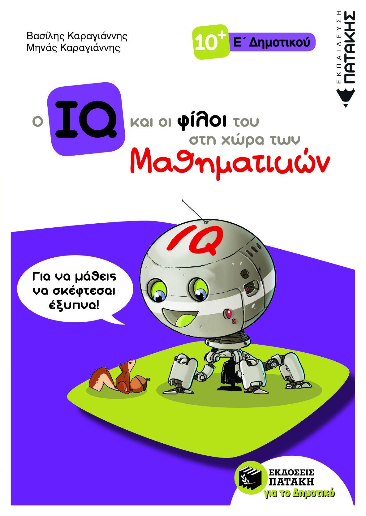 Ο IQ και οι φίλοι του στη χώρα των μαθηματικών Ε΄ Δημοτικού