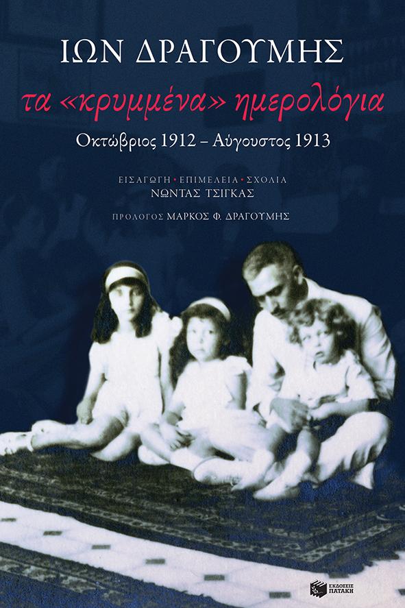 Τα «κρυμμένα» ημερολόγια: Οκτώβριος 1912-Αύγουστος 1913