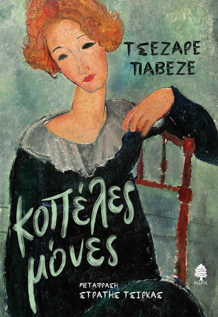 Κοπέλες μόνες, , Pavese, Cesare, 1908-1950, Κέδρος, 1969