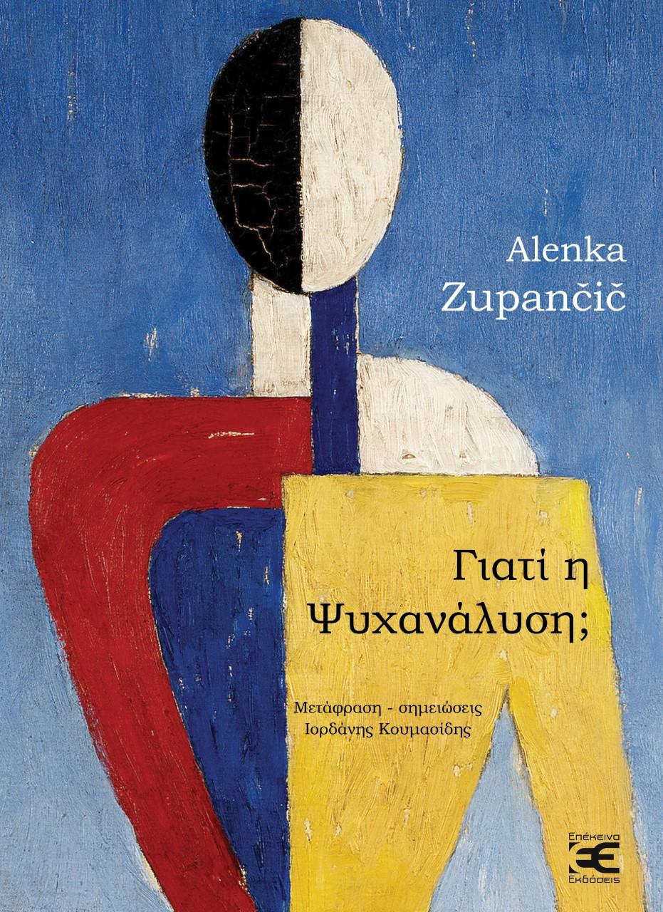 Γιατί η ψυχανάλυση;, Σεξουαλικότητα, οντολογία, ανοίκειο  στη φροϋδική και λακανική επικράτεια, Zupancic, Alenka, Επέκεινα, 2021