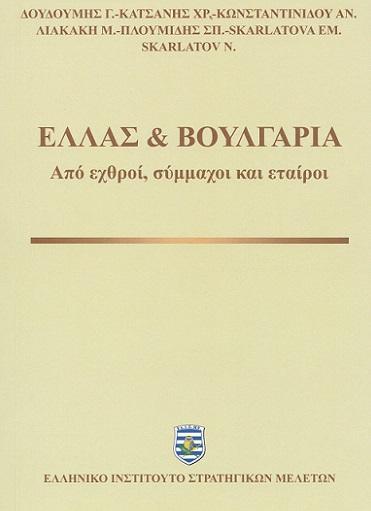 Ελλάς & Βουλγαρία, Από εχθροί, σύμμαχοι και εταίροι, Συλλογικό έργο, Ελληνικό Ινστιτούτο Στρατηγικών Μελετών, 2021