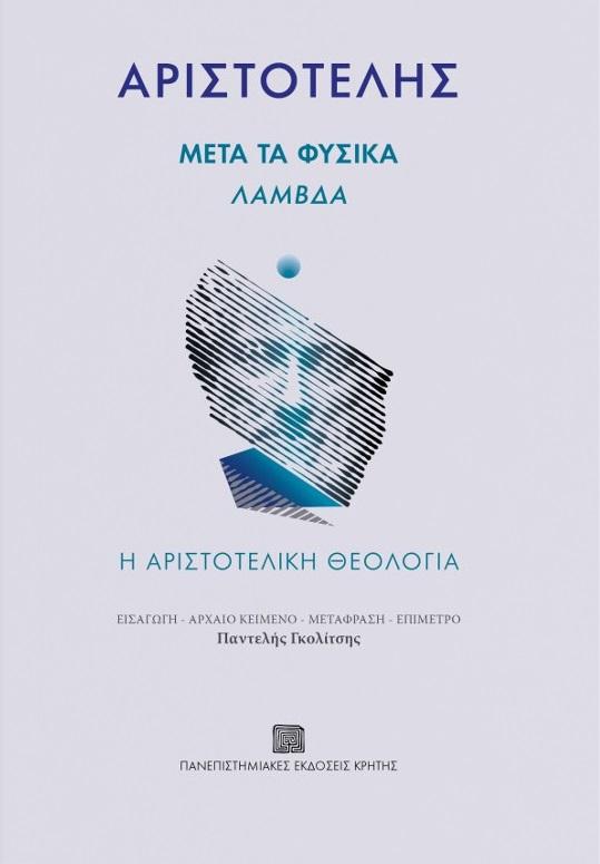 Μετά τα Φυσικά. Λάμβδα, Η Αριστοτελική θεολογία, Αριστοτέλης, 385-322 π.Χ., Πανεπιστημιακές Εκδόσεις Κρήτης, 2021