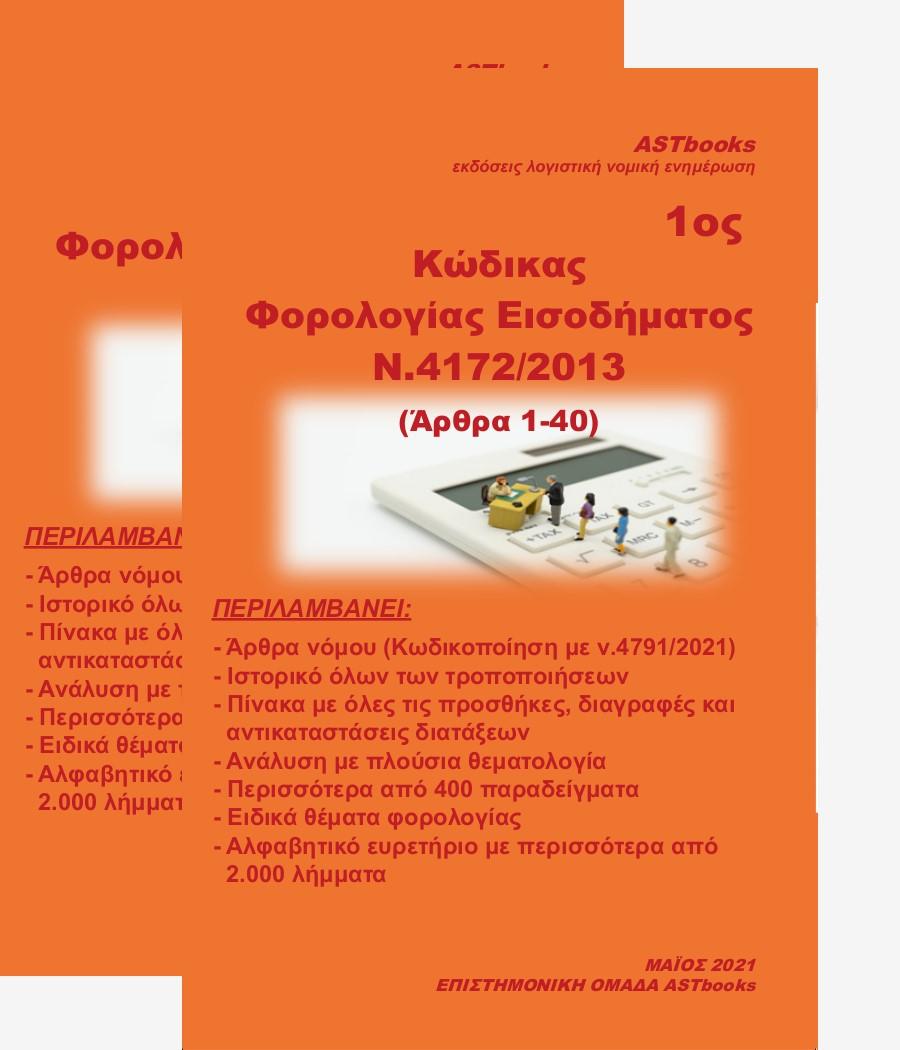 Κώδικας φορολογίας εισοδήματος Ν. 4172/2013, Άρθρα 1-40, , Astbooks, 2021