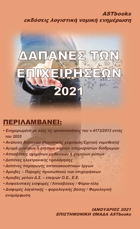 Δαπάνες των επιχειρήσεων 2021, , , Astbooks, 2021