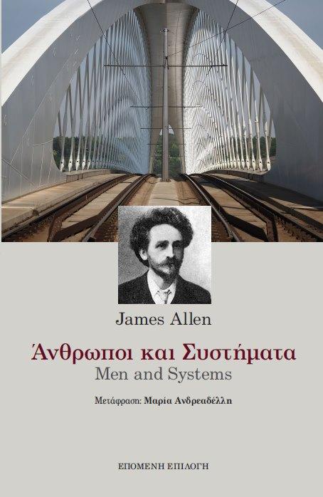 Άνθρωποι και συστήματα, , Allen, James, 1864-1912, Επόμενη Επιλογή, 2021