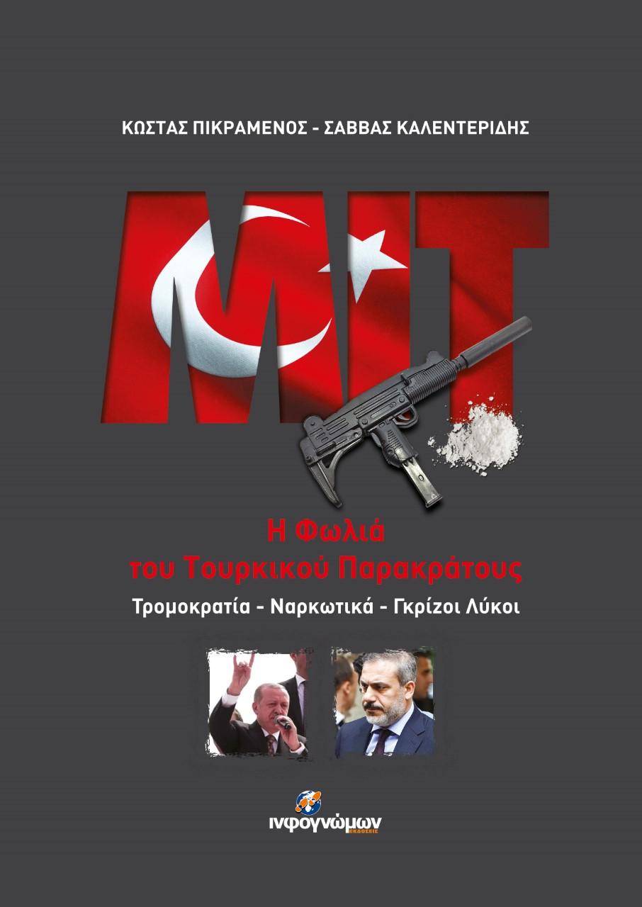 ΜΙΤ: Η φωλιά του τουρκικού παρακράτους