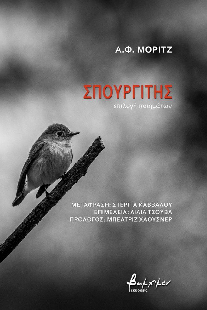 Σπουργίτης, , Moritz, Albert Frank, Εκδόσεις Βακχικόν, 2021
