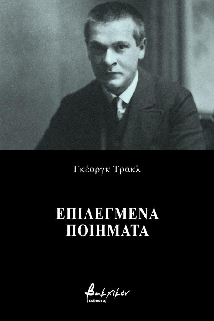 Επιλεγμένα ποιήματα, , Trakl, Georg, 1887-1914, Εκδόσεις Βακχικόν, 2021