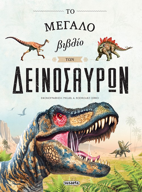 To μεγάλο βιβλίο των Δεινόσαυρων