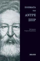 Ποιήματα του Αντρέ Σπιρ, , Spire, André, 1868-1966, Εκάτη, 1970