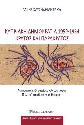 Κυπριακή Δημοκρατία 1959-1964: Κράτος και παρακράτος