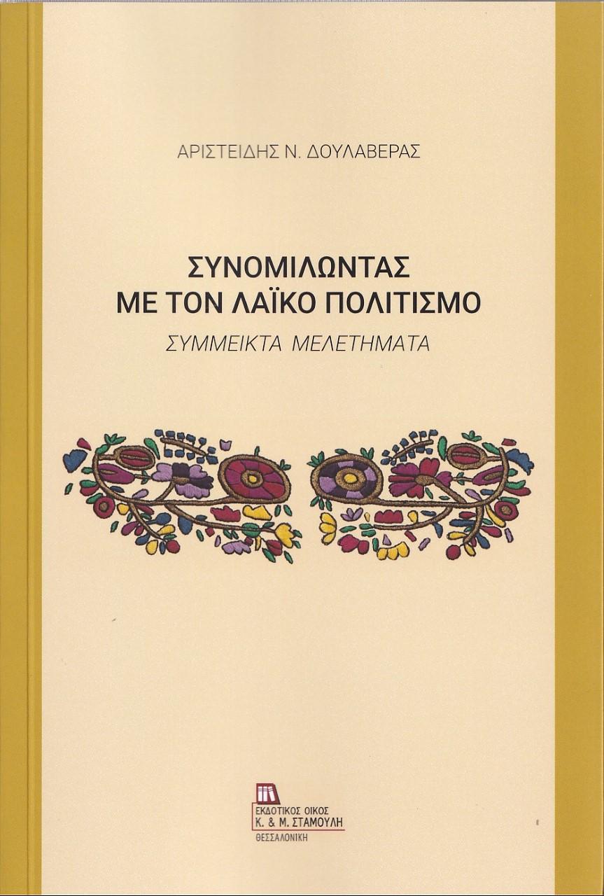 Συνομιλώντας με τον λαϊκό πολιτισμό, Σύμμεικτα μελετήματα, Δουλαβέρας, Αριστείδης Ν., Σταμούλης Αντ., 2021