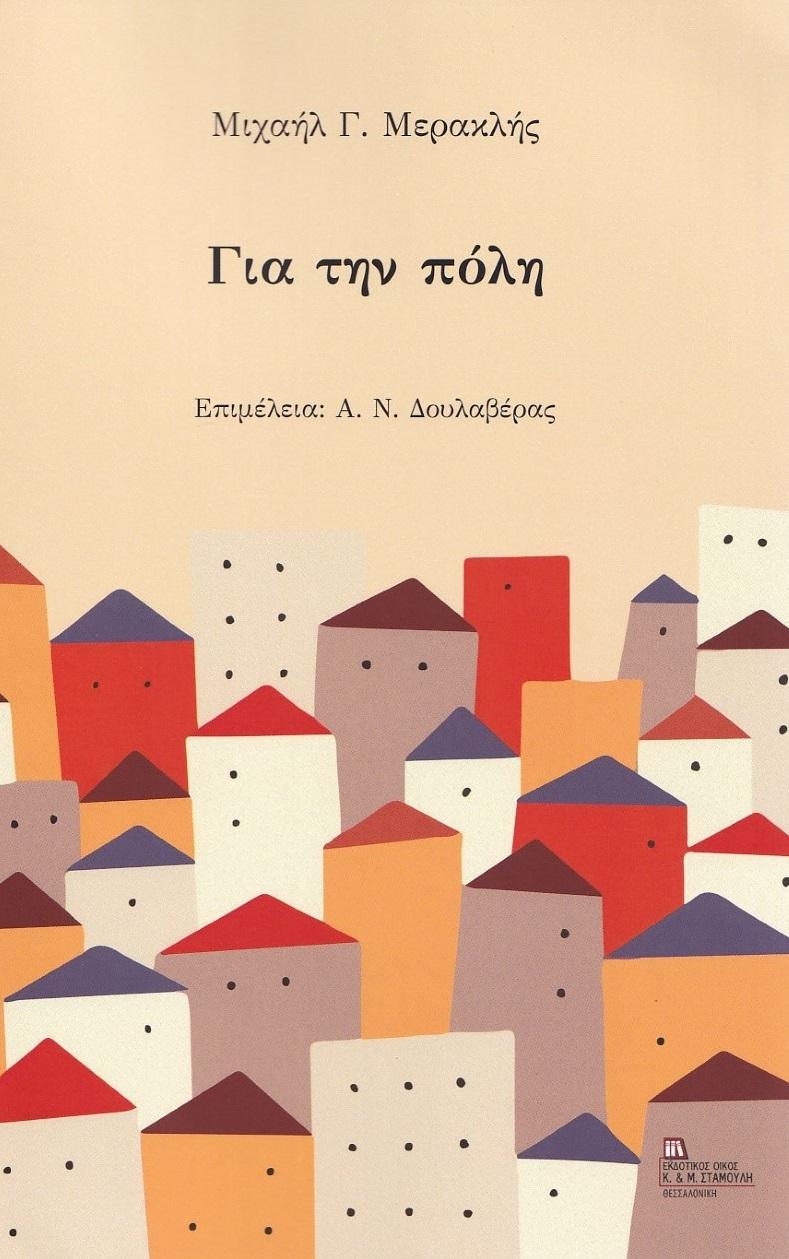 Για την πόλη, , Μερακλής, Μιχάλης Γ., 1932-, Σταμούλης Αντ., 2021