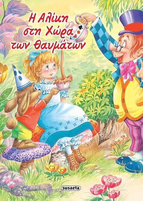 Η Αλίκη στη χώρα των θαυμάτων, , , Susaeta, 2021