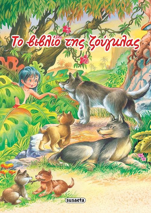 Το βιβλίο της ζούγκλας, , , Susaeta, 2021