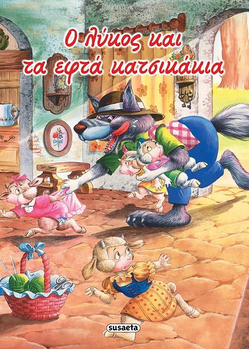 Ο λύκος και τα εφτά κατσικάκια, , , Susaeta, 2021