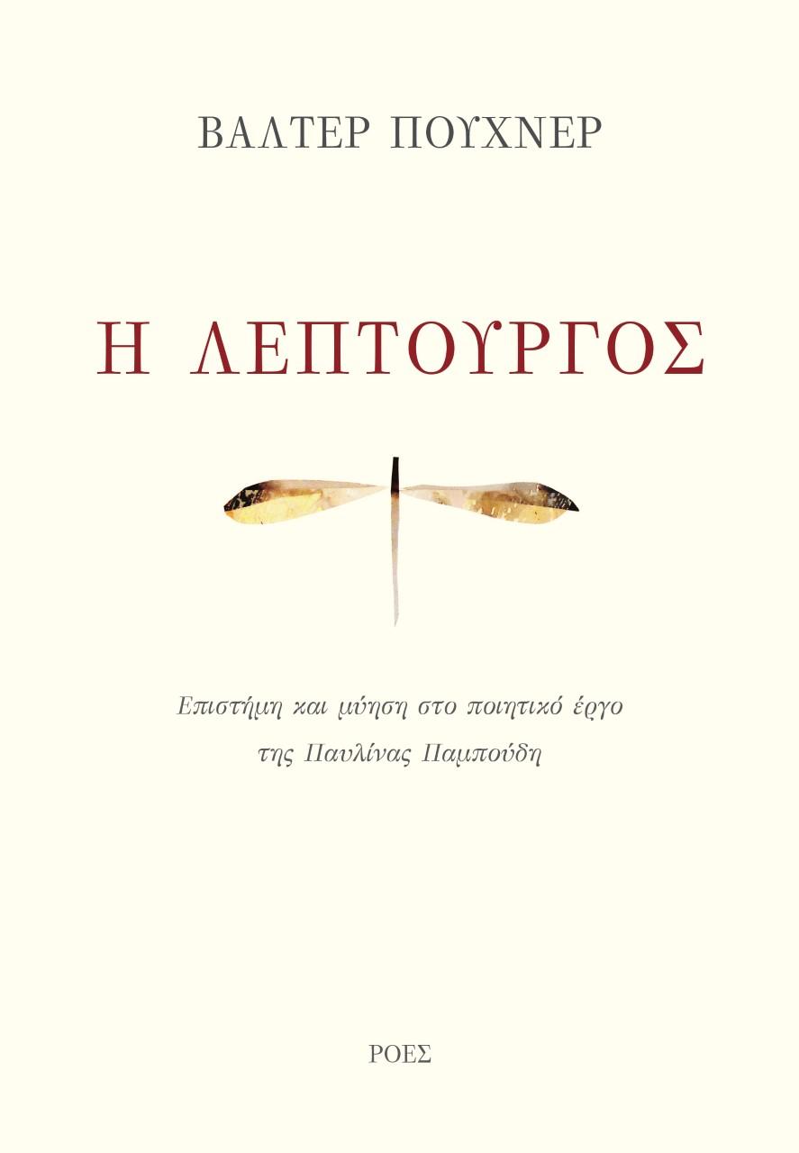 Η λεπτουργός, Επιστήμη και μύηση στο ποιητικό έργο της Παυλίνας Παμπούδη, Puchner, Walter, 1947-, Ροές, 2021