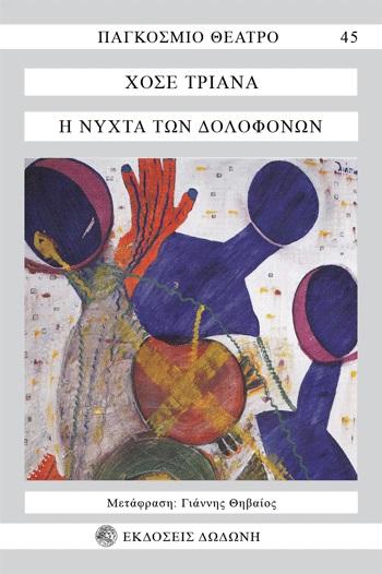 Η νύχτα των δολοφόνων, , Triana, Jose, Δωδώνη, 1977
